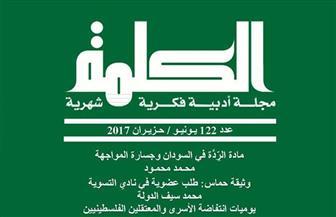"""القضية الفلسطينية ودعوة لإلغاء مادة الردة بالسودان.. في العدد الجديد من مجلة """"الكلمة"""""""