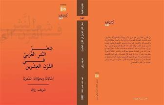 """""""شعر النثر العربي"""".. آخر ما كتب شريف رزق قبل رحيله"""