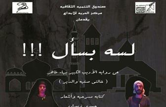 """قصة بهاء طاهر """"خالتي صفية والدير"""" تعرض في الإسكندرية باسم """"لسه بسأل"""".. الأحد المقبل"""