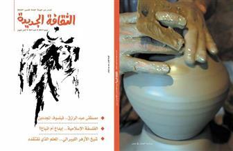 """""""فيلسوف المجددين.. الشيخ مصطفى عبد الرازق"""".. ملف عدد يونيو من مجلة """"الثقافة الجديدة"""""""