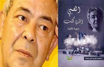 """فريد أبو سعدة يستعيد مسيرته الإبداعية في """"الصبي الذي كنت"""""""