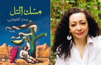 """سحر الموجي توقع """"مسك التل"""" بمكتبة القاهرة الكبرى.. غدًا"""