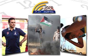 مقتل قيادي حوثي.. لعبة إسرائيل المكشوفة.. تحذير شديد اللهجة.. أسلحة الأهلي.. بيان الأرصاد بنشرة الظهيرة