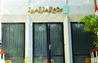 إعلان نتائج جوائز مجمع اللغة العربية.. وحجب جائزة الأدب
