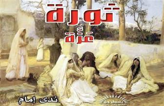 """ندى إمام: مسرحية """"ثورة عزة"""" تجسد الصراع مع القيود للحصول على الحرية"""