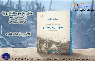 """خالد ثابت يتتبع رحلة العربي في """"طريق السيدات"""".. غدًا"""