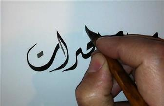 إعلان أسماء المشاركين في ملتقى القاهرة الدولي لفنون الخط العربي