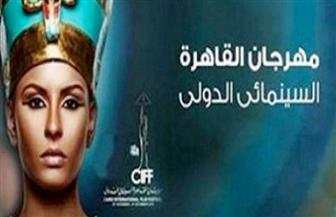 الانتهاء من التجهيزات النهائية لحفل افتتاح مهرجان القاهرة السينمائي الدولي