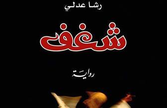 """رشا عدلي عن روايتها """"شغف"""": تقترح على القارئ سفرًا في تاريخ مصر"""
