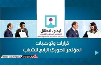 تعرف على قرارات وتوصيات مؤتمر الشباب بالإسكندرية | إنفوجراف