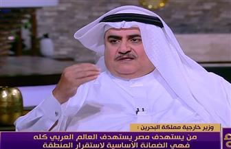 وزير خارجية البحرين: مصر هي الضمانة الحقيقية لاستقرار المنطقة