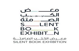 """الإمارات تستضيف """"معرض الكتب الصامتة"""""""