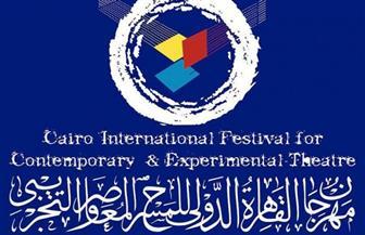 40 دولة تشارك في مهرجان القاهرة الدولي للمسرح