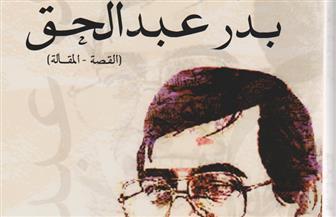 بدر عبد الحق في أعماله الكاملة.. للدكتور: نضال الشمالي