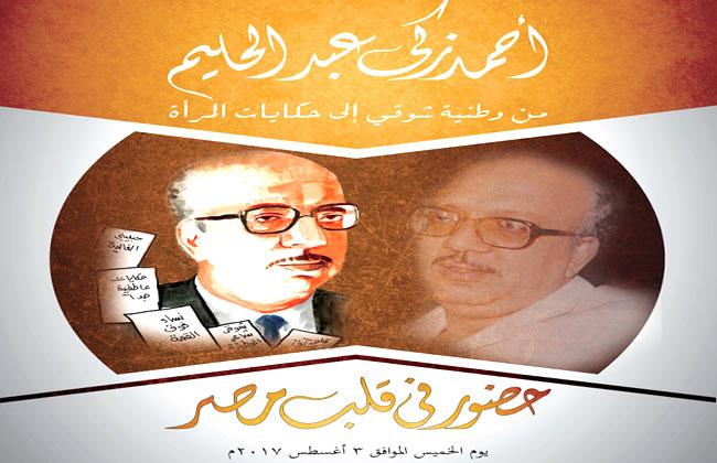 بحضور سلامة والفقي.. احتفالية ومعرض للكاتب الراحل أحمد زكي عبدالحليم -