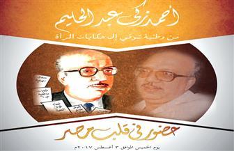 بحضور سلامة والفقي.. احتفالية ومعرض للكاتب الراحل أحمد زكي عبدالحليم