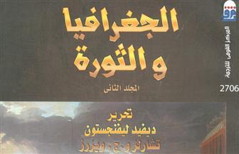 """القومي للترجمة يصدر """"الجغرافيا والثورة"""""""