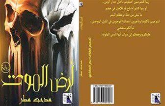 """عصور خيالية في """"أرض الموت"""" لمدحت مطر"""