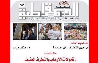 تشريح ظواهر الإرهاب.. في العدد الجديد من مجلة الديمقراطية