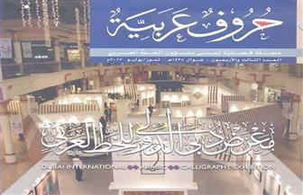 """كنوز دار الكتب المصرية وفنون الخط العربي في عدد """"حروف عربية"""" الجديد"""