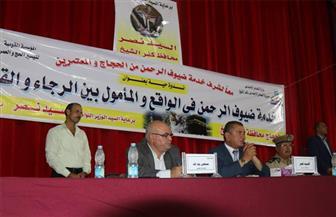 محافظ كفر الشيخ يلتقي حجاج الجمعيات الأهلية قبل سفرهم لأداء مناسك الحج