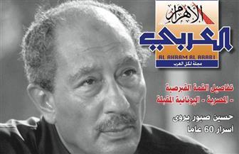 """مجلة """"الأهرام العربي"""" تنفرد بنشر الوثائق البريطانية السرية حول اغتيال السادات"""