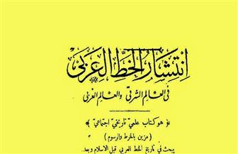 """إعادة نشر كتاب """"انتشار الخط العربي"""" تأليف عبد الفتاح عبادة"""