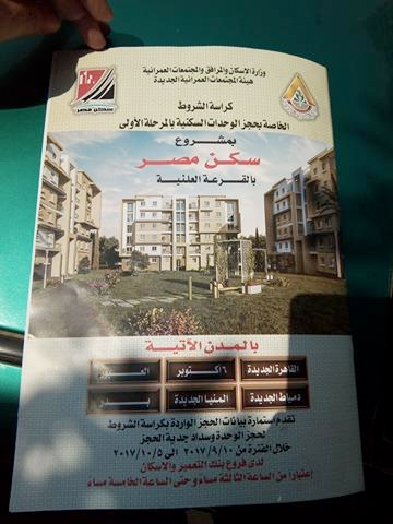 ننشر كراسة شروط حجز وحدات سكن مصر صور بوابة الأهرام