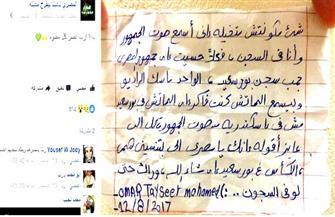 سجين ببورسعيد يشجع المصري من خلف القضبان ويؤكد الكأس للمصري