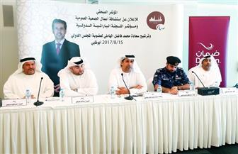 الإمارات تستعد لاستضافة الجمعية العمومية والمؤتمر الدولي للجنة البارالمبية الدولية