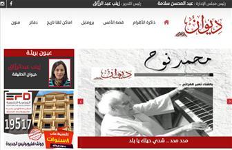 """""""الأهرام"""" تطلق موقعًا إلكترونيًا لمجلة """"الديوان"""""""