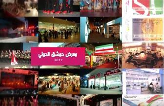 معرض دمشق الدولي خطوة نحو إعادة الإعمار بعد انتصارات عسكرية كبيرة