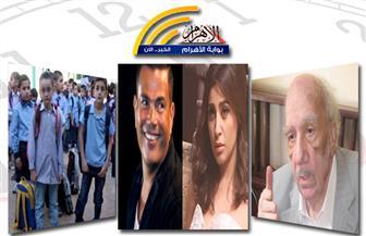 وفاة محفوظ عبد الرحمن.. موعد بدء الدراسة.. شائعات الوسط الفني.. رفض برلماني لإضراب المحلة بنشرة السادسة