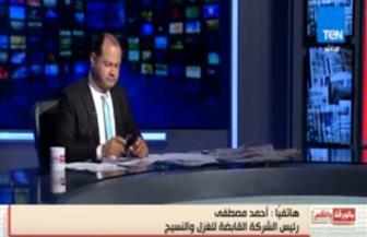أحمد مصطفى: لدينا حصر بأعداد الإخوان داخل شركة الغزل والنسيج  فيديو