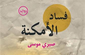 """مناقشة """"تابوت الماء"""" لمنى منصور و""""فساد الأمكنة"""" لصبري موسى بالمركز الدولي للكتاب"""