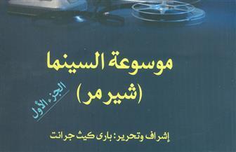 """القومي للترجمة يصدر الطبعة الرابعة من موسوعة السينما """"شيرمر"""""""
