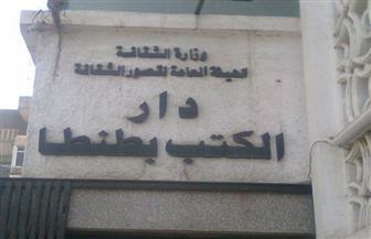 """""""طه حسين"""" فى فعالية تثقيفية بـ""""دار كتب طنطا"""".. اليوم"""