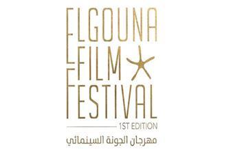 اليوم.. مؤتمر صحفى لإعلان تفاصيل الدورة الأولى من مهرجان الجونة السينمائى