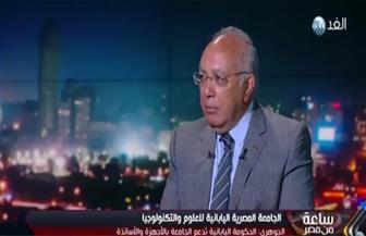 رئيس الجامعة اليابانية: مصر مميزة علميًا على صعيد الأفراد.. والمشكلة في المناخ العام