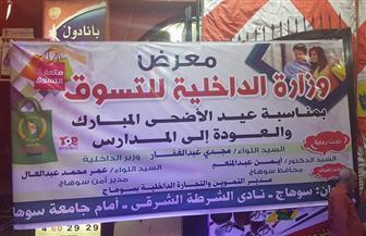مدير أمن سوهاج يفتتح معرض وزارة الداخلية بنادى الشرطة