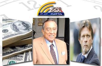 مخاوف الانقلاب.. براءة حسين سالم.. استقرار الدولار.. نصائح ميدو.. صك الأضحية.. اعترافات متهم بنشرة السادسة