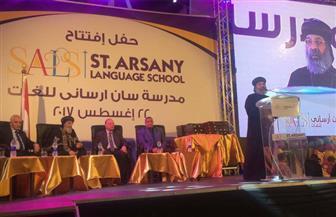 افتتاح مدرسة سان أرساني للغات بحضور البابا تواضروس ومحافظ القاهرة ورئيس قطاع التعليم| صور