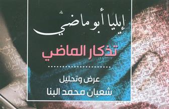 """""""تذكار الماضي"""".. ديوان نادر لإيليا أبو ماضي في هيئة الكتاب"""