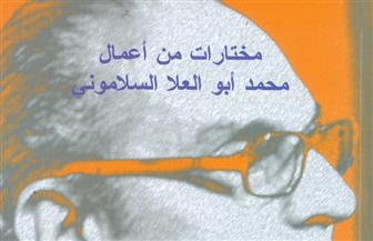 """هيئة الكتاب تصدر """"مختارات من أعمال محمد أبو العلا السلاموني"""""""