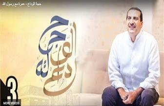 عمرو خالد يصف  كيف بدأ النبي وصحابته حجة الوداع| فيديو