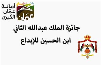 الأردن تعلن تفاصيل جائزة الملك عبد الله الثاني للإبداع