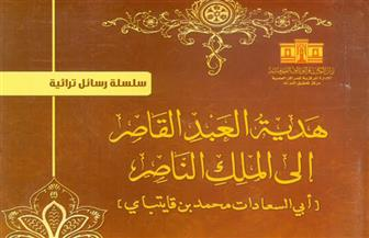 """رسائل علماء الدين لخلفاء الدولة في كتاب """"هدية العبد القاصر إلى الملك الناصر"""""""