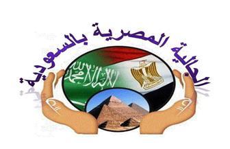 رئيس اتحاد المصريين بالخارج فرع السعودية يهنئ الجالية المسيحية بعيد القيامة
