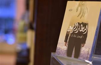 """أيمن عادل يتتبع إرهاصات الثورة في """"أمطار الربيع"""""""