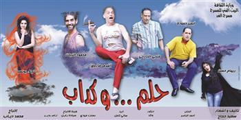 """مسرح الغد يستقبل """"حلم وكداب"""" في ثاني أيام عيد الأضحى المبارك"""